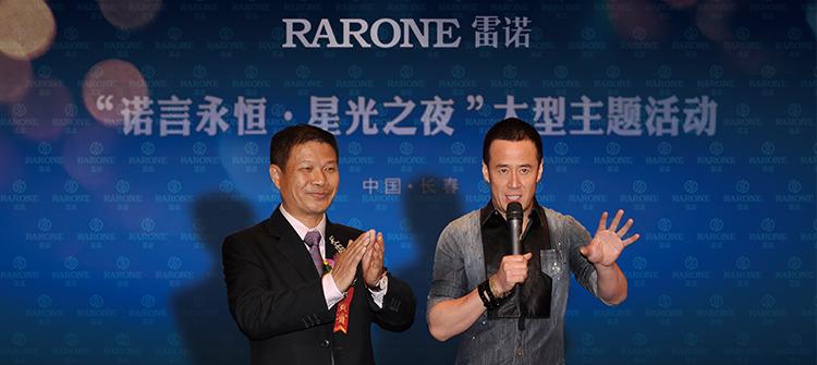 """9月,雷诺表长春""""一诺一生""""主题文化活动&""""2012新品发布会"""",杨坤到场助阵。"""