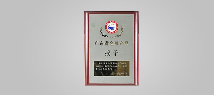 """荣膺""""广东省名牌""""称号。"""
