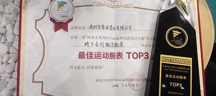 """骑士•商务系列概念运动表荣获""""最佳运动腕表TOP3、最佳钟表设计师""""奖"""