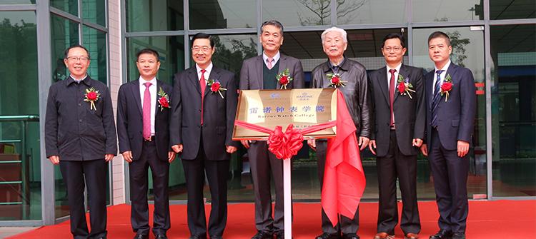 中国首家钟表学院——广东轻院•雷诺钟表学院正式成立