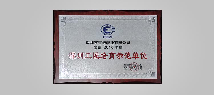 荣获深圳工匠培育示范单位