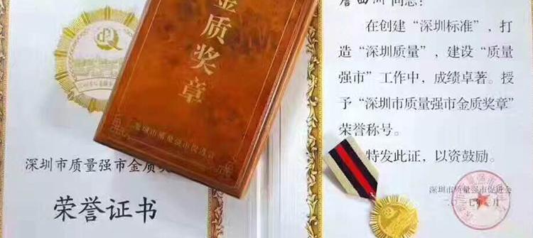 """董事长詹西洲先生荣获""""深圳市质量强市金质奖章"""""""