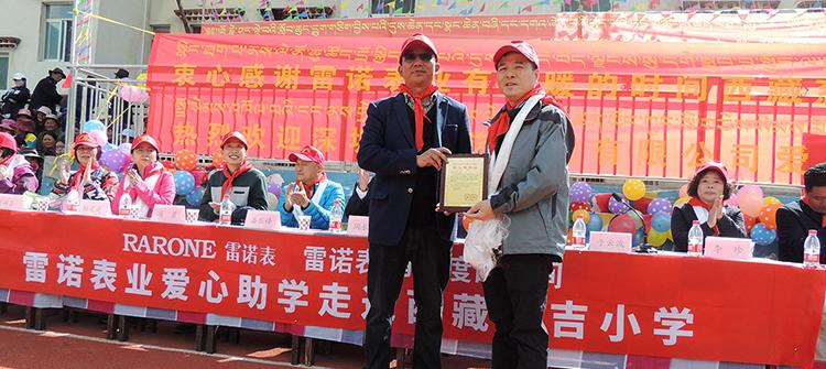 雷诺表爱心助学走进西藏多吉小学