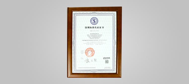 雷诺表荣获《深圳标准认证》