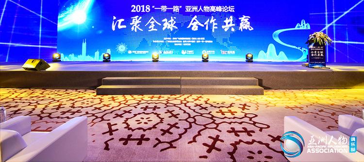 """参会2018""""一带一路""""亚洲人物高峰论坛"""