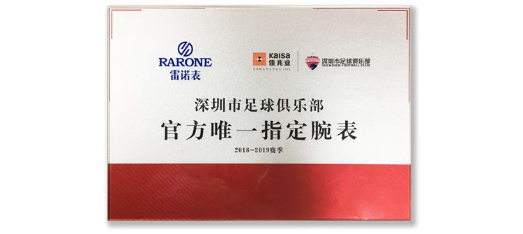 深圳足球俱乐部官方唯一指定腕表