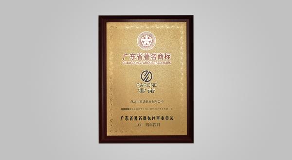 2014年4月广东省著名商标