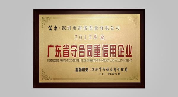 2014年6月2013年度广东省守合同重信用企业