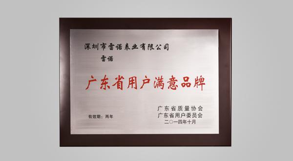 2014年10月广东省用户满意品牌