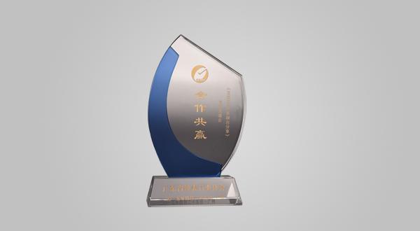 2015年4月互联网+钟表融合分享广东省合作共赢(奖杯)