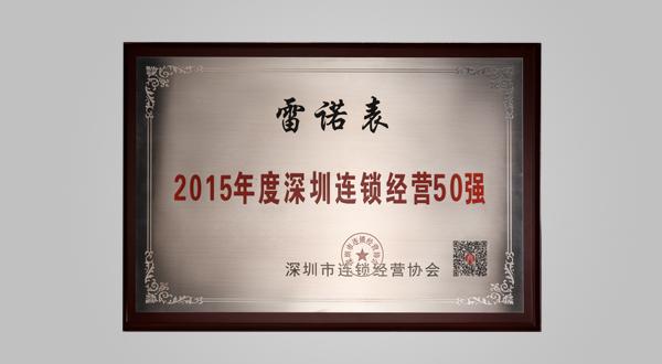 2015年8月深圳市连锁经营协会会员单位