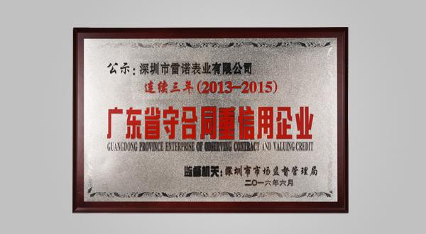 2016年6月2015年度广东省守合同重信用企业(证书)