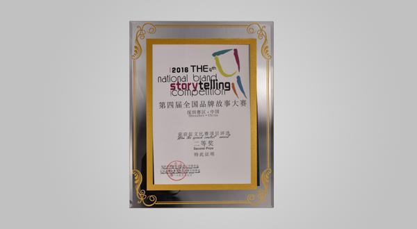 2016年9月第四届全国品牌故事大赛深圳赛区征文比赛项目评选二等奖(奖牌)