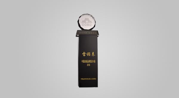 """2016年10月""""雷诺表""""中国连锁品牌质量50强(奖杯)"""