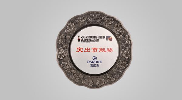 2017年4月2017北京国际长跑节 北京半马突出贡献奖牌